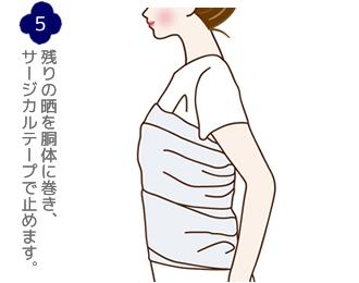 浴衣補正(バストが大きい人)手順5
