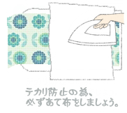 浴衣のアイロン(テカリ防止)