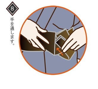 貝の口の帯結び 手順8