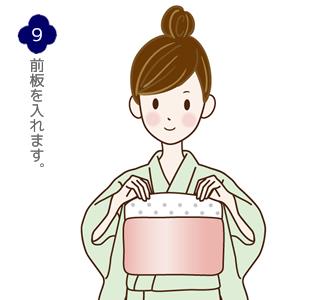帯結び(文庫結び)手順9