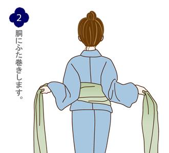 帯結び(兵児帯都結び)手順2
