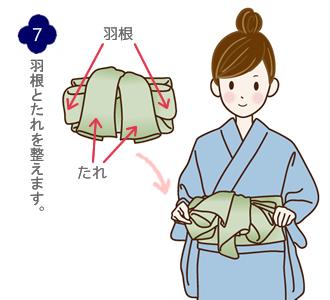 帯結び(兵児帯都結び)手順7