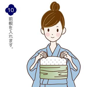 帯結び(兵児帯都結び)手順10