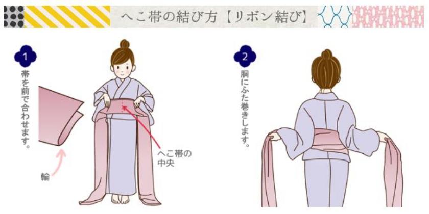 浴衣帯の結び方(兵児帯リボン結び)