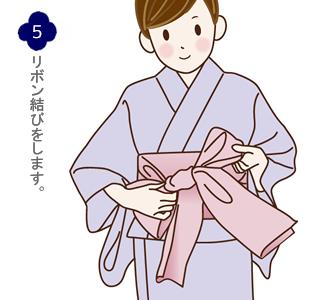 帯結び(兵児帯リボン結び)手順5