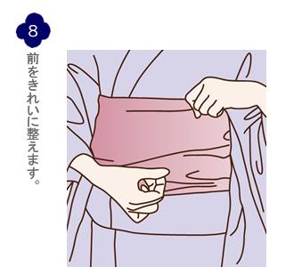 帯結び(兵児帯リボン結び)手順8