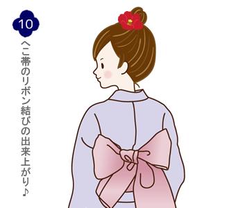 帯結び(兵児帯リボン結び)手順10