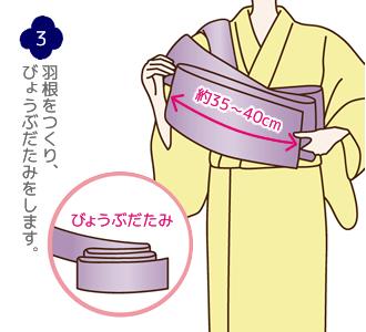 帯結び(一文字結び)手順3