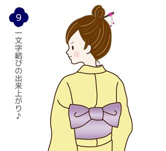帯結び(一文字結び)手順9