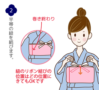 結び帯・作り帯の付け方 手順2