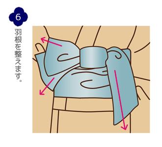 帯結び(片花文庫結び)手順6