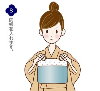 帯結び(片花文庫結び)手順8