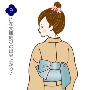 帯結び(片花文庫結び)手順9