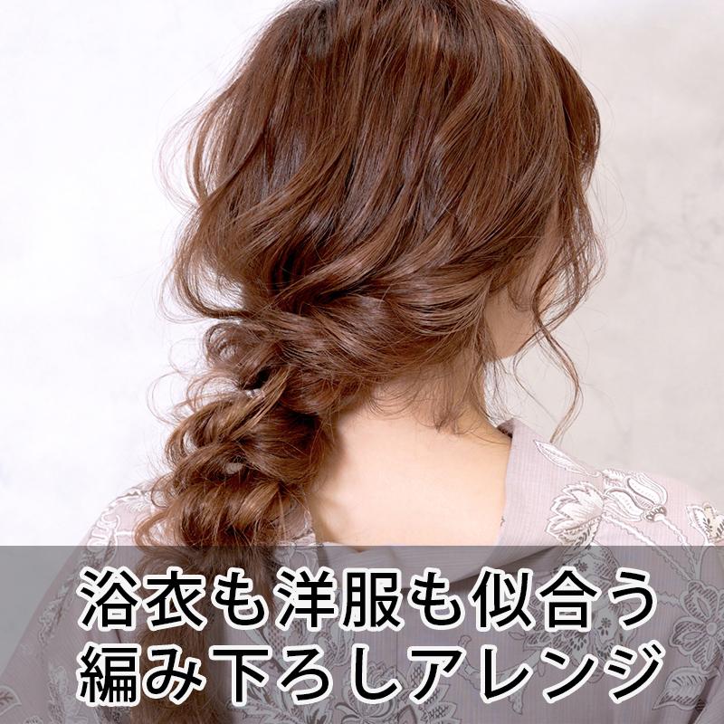 浴衣ヘアアレンジ-編み下ろし1